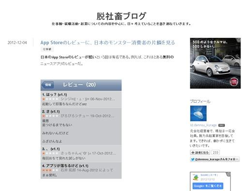 App Storeのレビューに、日本のモンスター消費者の片鱗を見る