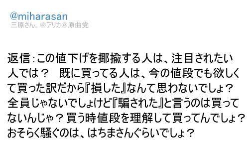 アリカ副社長 三原氏のツイート