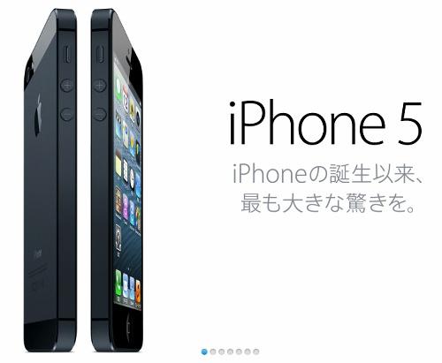 iPhone5 アップルウェブサイト(日本)
