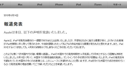 Appleは本日、以下の声明を発表いたしました