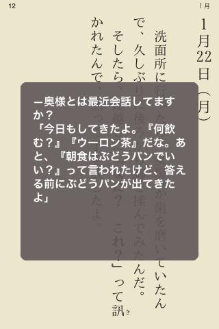 高田純次の『適当日記』アプリ