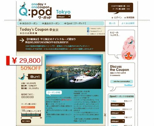 『Q:pod』