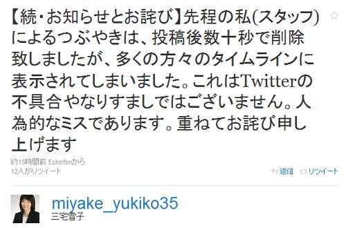 三宅雪子Twitter 謝罪