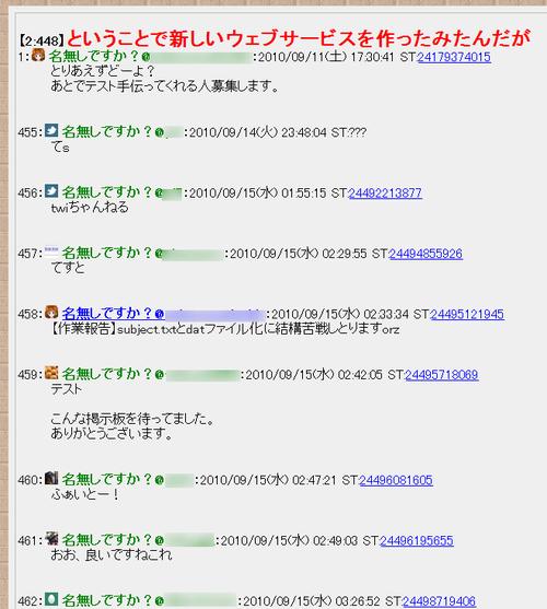 地震2ちゃんねる