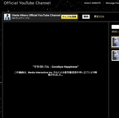 宇多田ヒカル公式チャンネル 動画が消される