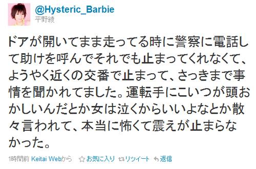 平野綾さんのTwitterその2