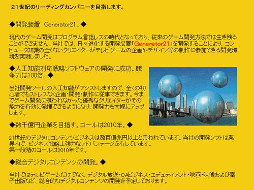 2000年のカルチャーブレーンのサイト 「数百億兆円」