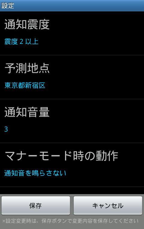 ゆれくるコール for Android