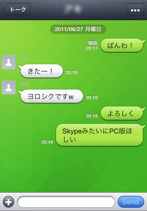 メッセージのやりとりはSMSに似ている