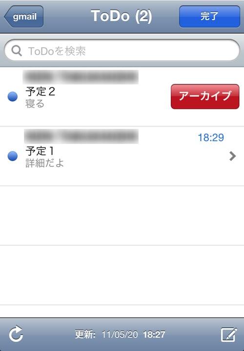 iPhoneに送られて来たToDoメール