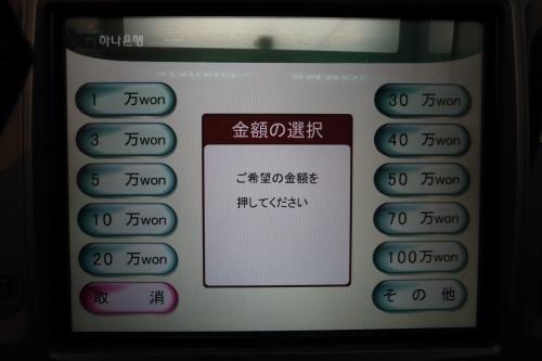 ATMには日本語も表示される