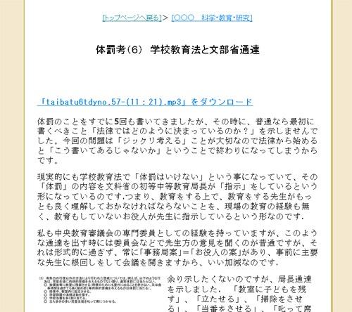 体罰考(6) 学校教育法と文部省通達  今回は武田邦彦さんのブログ『武田邦彦(中部大学)』からご