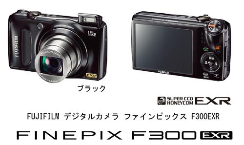 FinePix F300EXR(9月4日発売)