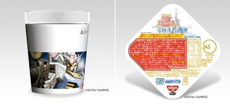 カップヌードル×RX-78-2ガンダムガラスカップ カップヌードルリフィルガンダムVer. 付