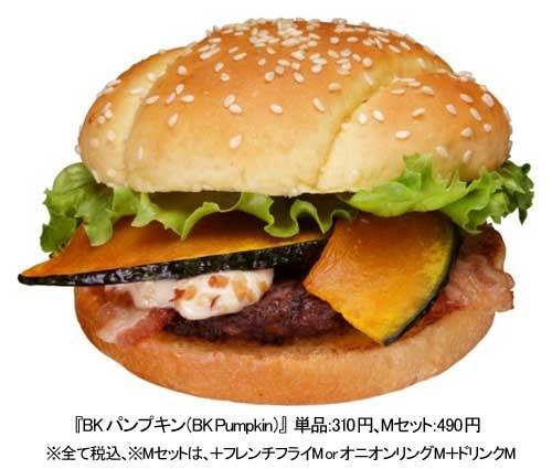バーガーキング『BK パンプキン』