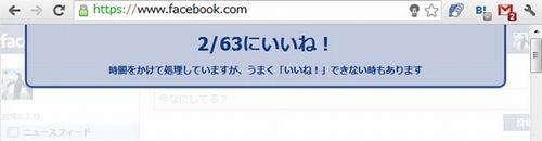 Facebookのウォールに流れてくるすべての投稿に一括で『いいね!』できる拡張機能「どうでもいいね!」