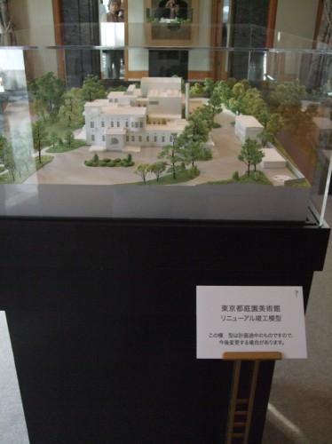東京都庭園美術館模型