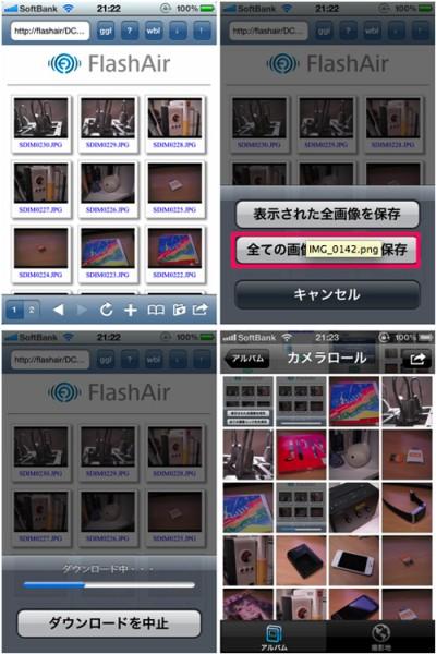 『iPhone』のお供に! 無線LAN付きSDカード『FlashAir』の極めて間違った楽しみ方