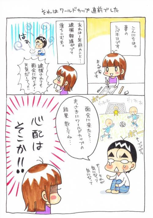 漫画:シバキヨさん