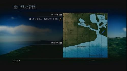 蒼の英雄 ミッション画像