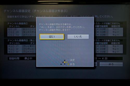 ブルーレイディーガ BXT3000(Panasonic)フォトレビュー
