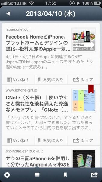 はねプリ第45回「使えば使うほど僕の好みに合う記事を取ってきてくれるらしい」 - 『パーソナルニュース Gunosy ~あなたにあったニュースを推薦するスマートなPersonal News Reader~』