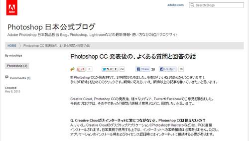 「Photoshop CS7はいつ出るの?」→アドビ公式ブログ「だからでません!」