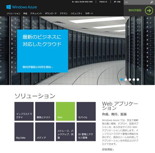 クラウドプラットフォーム『Windows Azure』にウェブサイト構築向け『Webサイト』とモバイルアプリのバックエンド向け『モバイルサービス』を提供開始