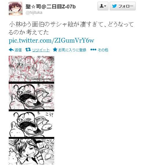聖司Twitter