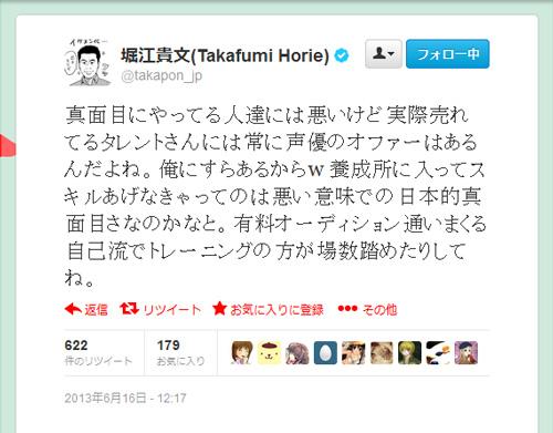 堀江 貴文 ツイッター