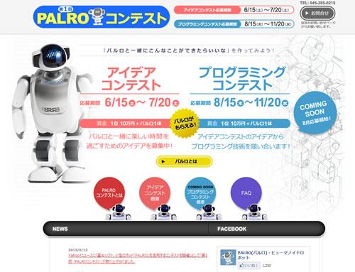 ダンスやクイズで人とコミュニケーションできるロボット『PALRO(パルロ)』のアイデア&プログラミングコンテストが開催中
