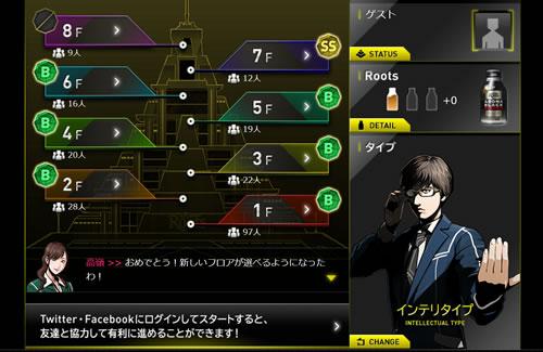 フロア選択画面でキャラクターの変更が可能