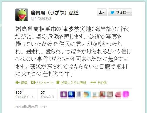 弘道 評判 賀陽 烏 被災地で暴言? 元朝日新聞記者の烏賀陽弘道さん、福島の被災地にて取材で暴行を受けたとツイートするも当事者に反論される