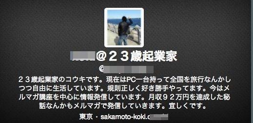 最近SNSに増殖してきた「◯◯歳起業家 自由な生き方で月◯◯万円を稼いでます☆」は本当に稼げているのか