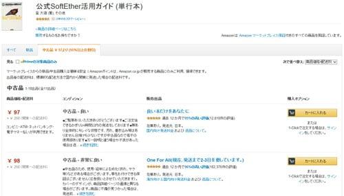 Amazonで中古書籍をスキャン代行業者に送付してPDF化してもらいKindleで読む方法とツール