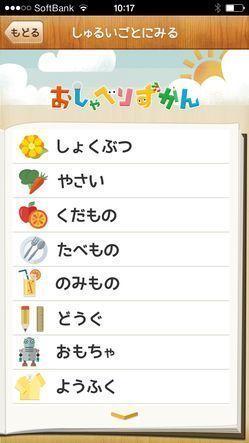 子供向けの知育アプリ作ってアップルと和解した話