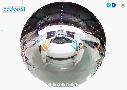360°写真の例