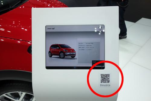 【東京モーターショー2013】フォルクスワーゲンブースはQRコードに注目! モバイル動画を見てプレゼントがもらえるキーワード探しにチャレンジ