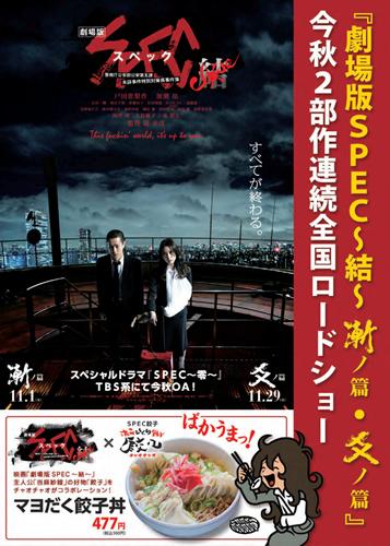劇場版 SPEC〜結〜の画像 p1_20