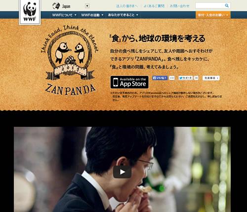 残飯+パンダで『ZANPANDA』 WWFが自分の食べ残しをおすそわけできるiPhoneアプリをリリース