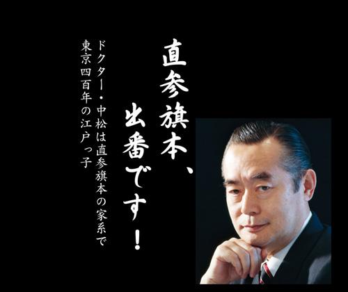 細川元総理の東京殿様ドットコム...