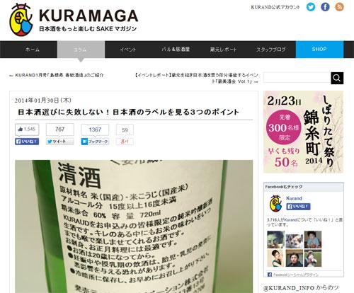 日本酒選びに失敗しない!日本酒のラベルを見る3つのポイント | ガジェット通信 GetNews