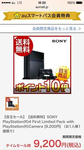 PS4が9200円!