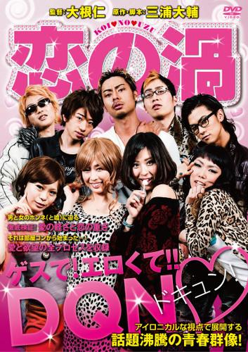 ゲスでDQN! 2011年『モテキ』で絶大な支持を受けた大根仁監督の長... DQNな男女の恋愛