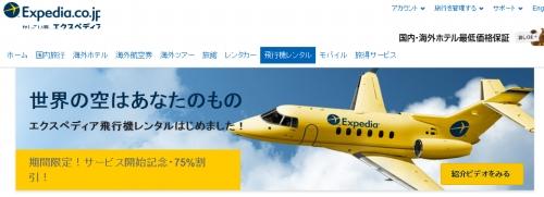 飛行機レンタルはじめました!|エクスペディア_s