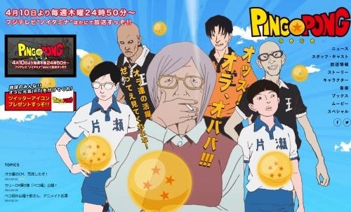 TVアニメ『ピンポン』公式サイト_s