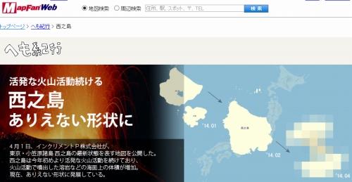 活発な火山活動続ける西之島 ありえない形状に- MapFan_s
