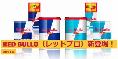 Red Bullo(レッドブロ)新登場! - Red Bull_s