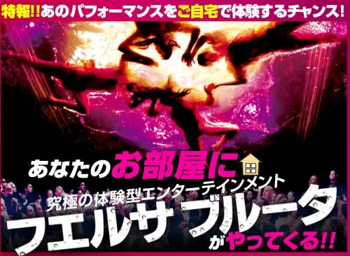 フエルサ ブルータ(FUERZA BRUTA)日本公演オフィシャルサイト - 東京 赤坂サカス広場 特設テント_s