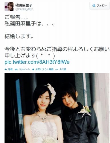 Twitter - mariko_dayo- ご報告…。 私篠田麻里子は、、、 結婚します。 今後とも ..._s